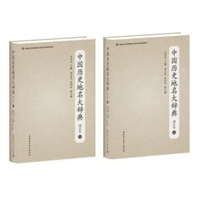 正版lo-9787520308991-中国历史地名大辞典(上下)—增订本
