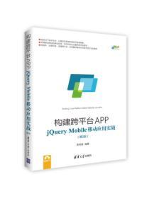 构建跨平台APP:jQuery Mobile移动应用实战(第2版)/跨平台移动开发丛书