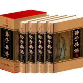 孙子兵法(全四册)(插盒)