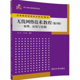 无线网络技术教程(第3版)——原理、应用与实验