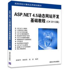 ASP.NET 4.5动态网站开发基础教程(C# 2012篇)