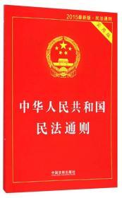中华人民共和国民法通则(实用版 2015最新版·民法通则)