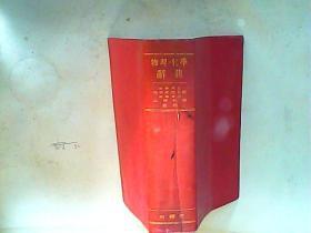 物理 化学辞典(日文原版书)