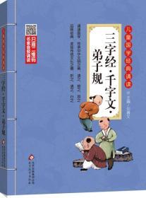 儿童国学经典诵读:三字经·千字文·弟子规