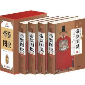 图文典藏 帝鉴图说