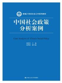 中国社会政策分析案例/新编21世纪社会工作系列教材