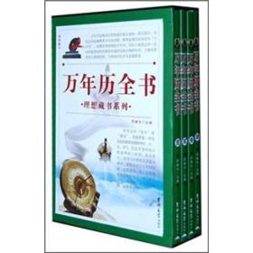 万年历全书(全4卷)