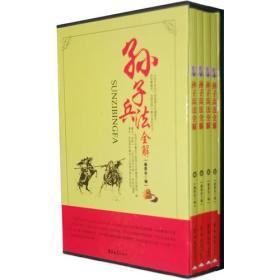 孙子兵法全解(全4卷)