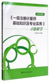 《一级注册计量师基础知识及专业实务》习题解答(2017版)