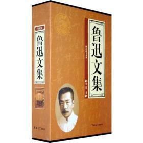 鲁迅文集(全4卷)