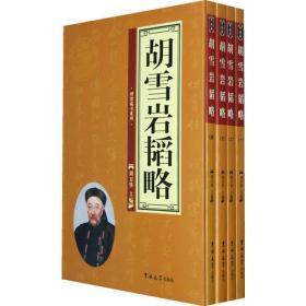 胡雪岩韬略(全4册)
