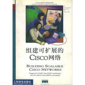 组建可扩展的 Cisco 网络