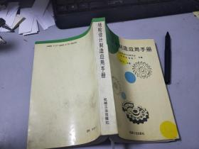 链轮设计制造应用手册L1058