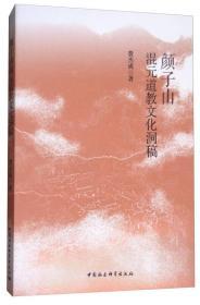 颜子山混元道教文化洞稿