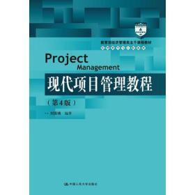 现代项目管理教程第4版 刘国靖著 9787300254296