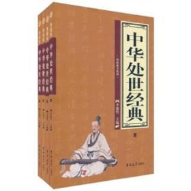 中华处世经典(全4册)