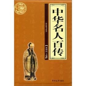 中华名人百传(第三册)