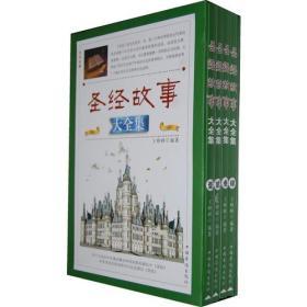 圣经故事大全集 全四册