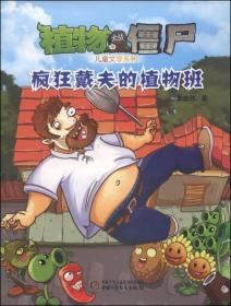 植物大战僵尸 儿童文学系列 疯狂戴夫的植物班 李志伟 中国少年儿童出版社 9787514817416