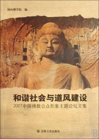 2007中国佛教公众形象论坛文集:和蔼社会与道风建设
