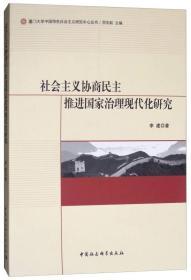 社会主义协商民主推进国家治理现代化研究