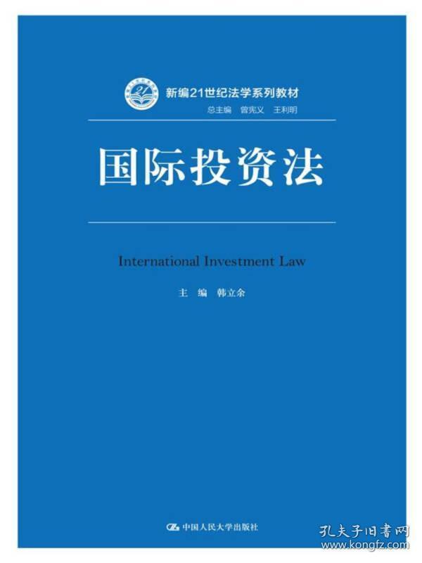 国际投资法/新编21世纪法学系列教材