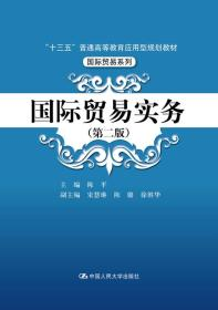 """国际贸易实务(第二版)/""""十三五""""普通高等教育应用型规划教材/国际贸易系列"""