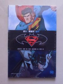 【正版】超人/蝙蝠侠:复仇 世图引进DC超级英雄漫画