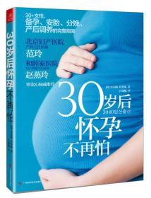30岁怀孕不再怕
