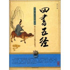 中国古典文化珍藏书系:四书五经
