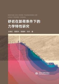 【正版】砂岩在卸荷条件下的力学特性研究 王瑞红[等]著