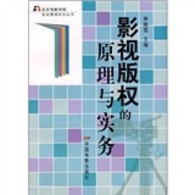 影视管理系列丛书:影视版权的原理与实务