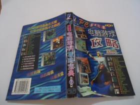 玩家天堂:电脑游戏攻略宝典 第2集