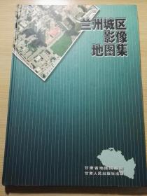 兰州城区影像地图集2007版【八开 精装全新】