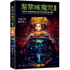紫禁城魔咒 2 邪灵 9 简千艾 湖南人民出版社