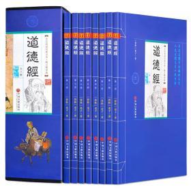 9787519025953-hs-《道德经》平装插盒 (全8卷)