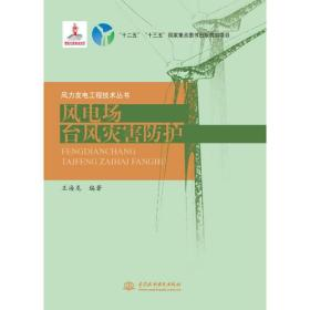 风电场台风灾害防护(风力发电工程技术丛书)