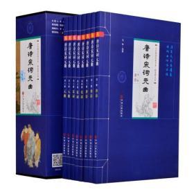 9787519010263-hs-《唐诗宋词元曲》平装插盒(全8卷)