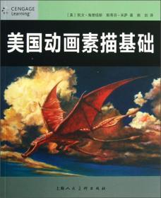 美国动画素描基础海德培斯上海人民美术出版社9787532280759