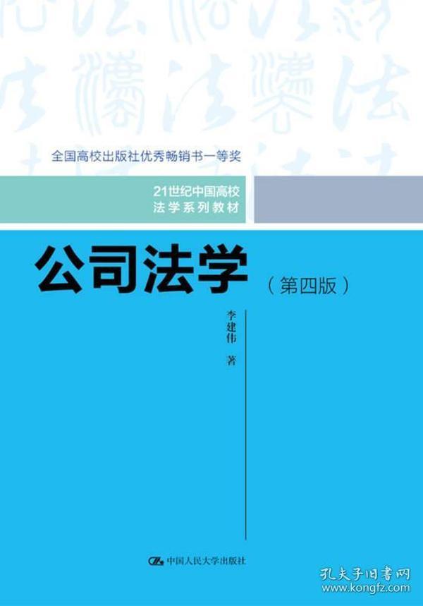 公司法学(第四版)/21世纪中国高校法学系列教材;全国高校出版社优秀畅销书一等奖