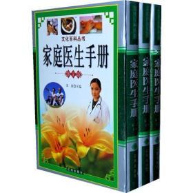 家庭医生手册《图文版》(全三卷)