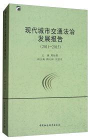 现代城市交通法治发展报告(2011-2015)