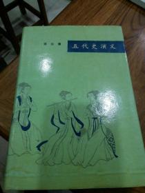 五代史演义 (合订本)