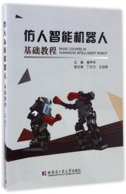 二手正版仿人智能机器人基础教程姜声华哈尔滨工业大学出版社99787560361161