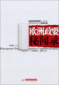 D1;欧洲政要秘闻录