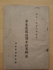 1950年华东电信管理局印发《华东区报话价目折算办法》
