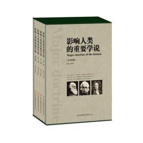 影响人类的重要学说(全4册)