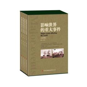 影响世界的重大事件(第一册)