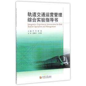 轨道交通运营管理综合实验指导书