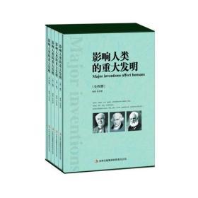 影响人类的重大发明(全四册)(无盒)